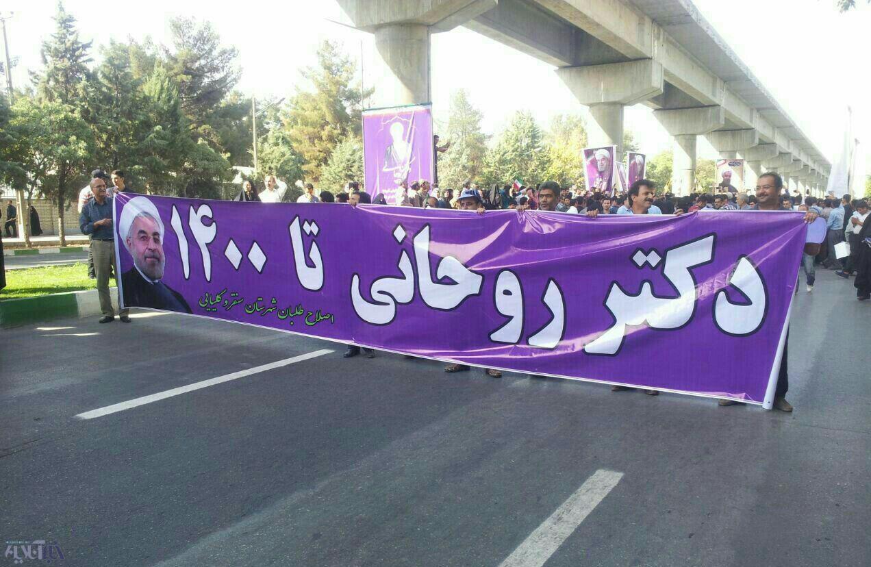 Image result for روحانی 1400