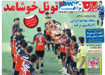 جلد ایران ورزشی/دوشنبه 28 تیر 95