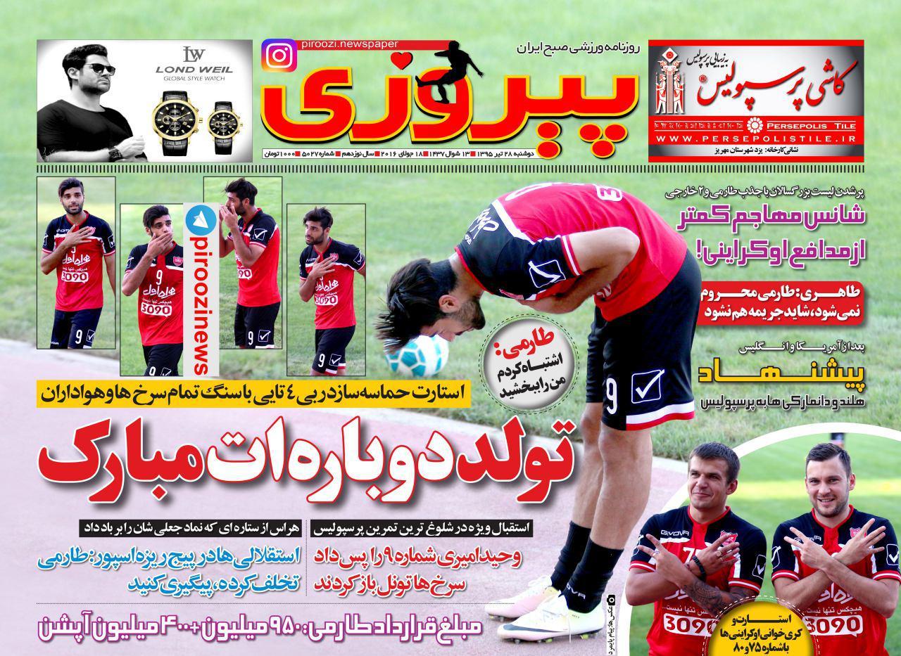 جلد پیروزی/دوشنبه 28 تیر 95