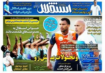 جلد استقلال جوان/دوشنبه 28 تیر 95