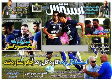 جلد استقلال جوان/سه شنبه 29 تیر 95