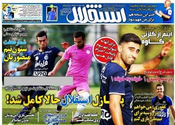 جلد استقلال جوان/چهارشنبه 30 تیر 95