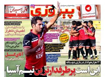 جلد پیروزی/چهارشنبه 30 تیر 95