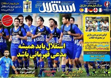 جلد استقلال جوان/پنجشنبه 3 تیر 95