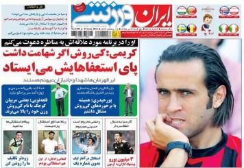 جلد ایران ورزشی/پنجشنبه 3 تیر 95