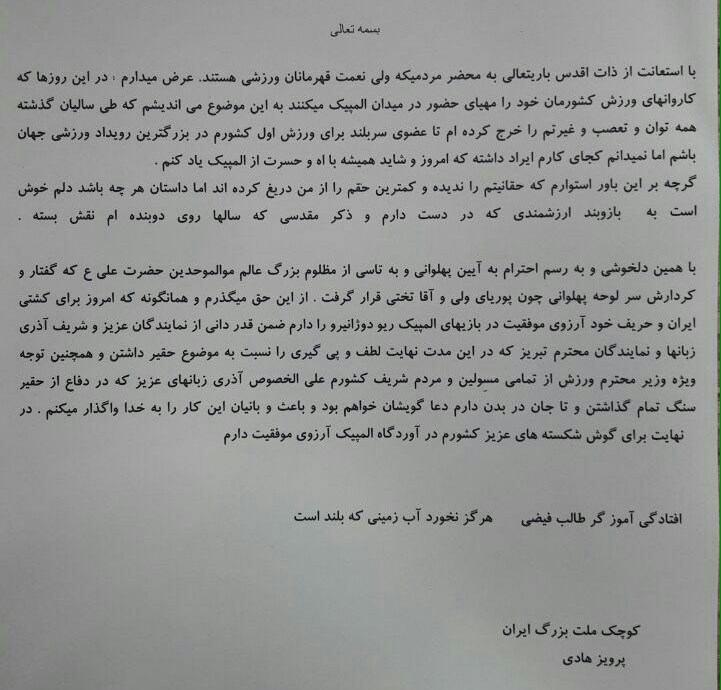 نامه یک پهلوان که با نمایندگان مجلس هم المپیکی نشد+عکس