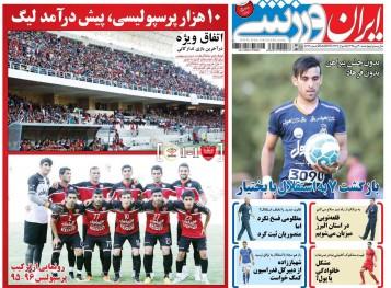 جلد ایران ورزشی/چهارشنبه 30 تیر 95