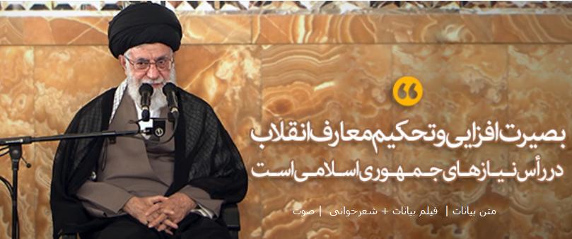 بصیرت افزایی و تحکیم معارف انقلاب در راس نیازهای جمهوی اسلامی است