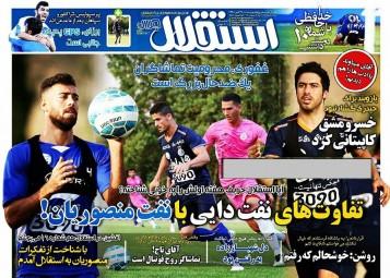 جلد استقلال جوان/پنج شنبه 31 تیر 95