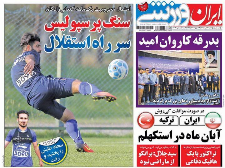 جلد ایران ورزشی/پنج شنبه 31 تیر 95