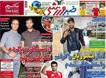 جلد خبر ورزشی/شنبه 5 تیر 95