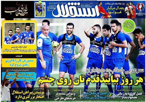 جلد استقلال جوان/شنبه 5 تیر 95