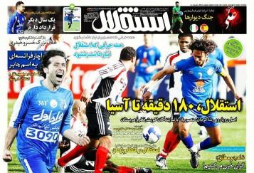 جلد استقلال جوان/یکشنبه 6 تیر 95