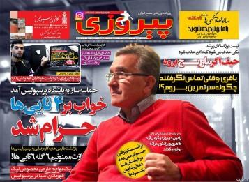 جلد پیروزی/یکشنبه 6 تیر 95