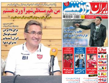 جلد ایران ورزشی/یکشنبه 6 تیر 95