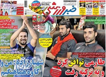 جلد خبرورزشی/ یکشنبه 6 تیر 95