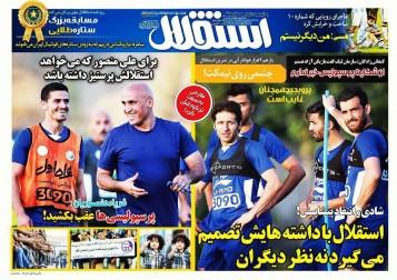 جلد استقلال جوان/سه شنبه 8 تیر 95