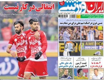 جلد ایران ورزشی/سه شنبه 8 تیر 95