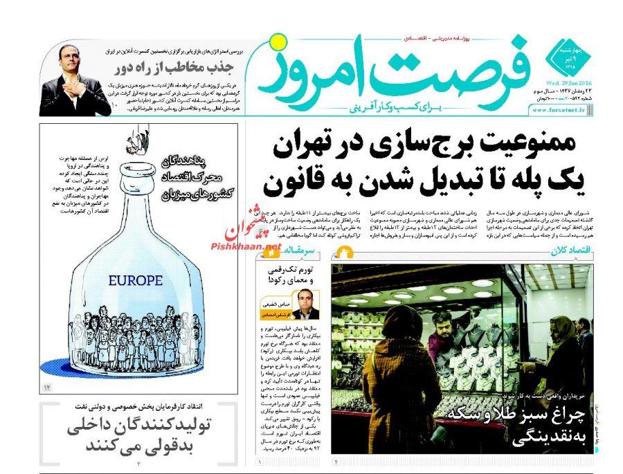 کانال+تلگرام+روزنامه+عصر+اصفهان