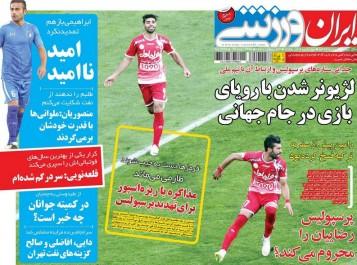 جلد ایران ورزشی/چهارشنبه 9 تیر 95
