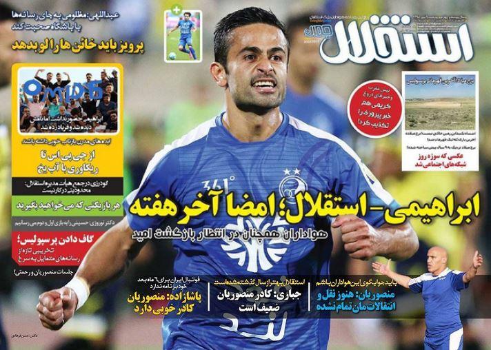 جلد استقلال جوان/چهارشنبه 9 تیر 95