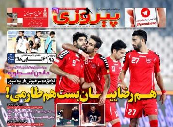 جلد پیروزی/چهارشنبه 9 تیر 95
