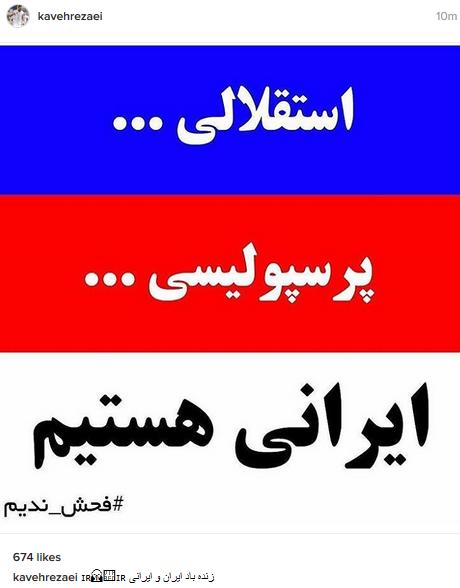 درخواست جالب کاوه رضایی از هواداران استقلال و پرسپولیس