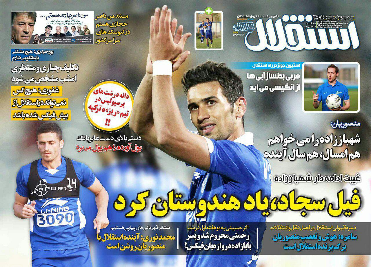 جلد استقلال جوان/پنج شنبه 10 تیر 95