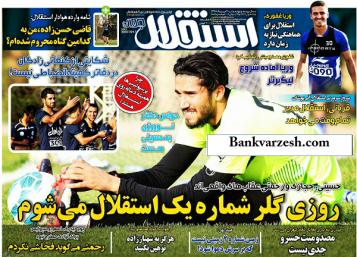 جلد استقلال جوان/شنبه 2 مرداد 95