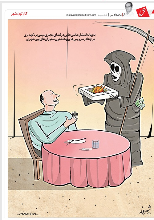 علت مرگ کیارستمی از زبان پزشک فرانسوی/ توزيع سهام عدالت در سال انتخابات!