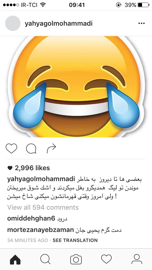 واکنش عجیب گل محمدی به پست آذری