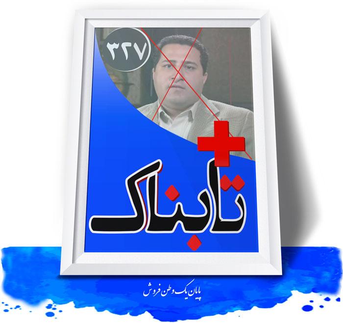 پرونده ویدیوییِ تابناک از «شهرام امیری»، قهرمانی که جاسوس از آب درآمد / ویدیوی حمله به اخلاق سیاسی در یک مناظره تلویزیونی / ویدیوی بهانه عجیب ورزشکار ایرانی برای حذف از المپیک
