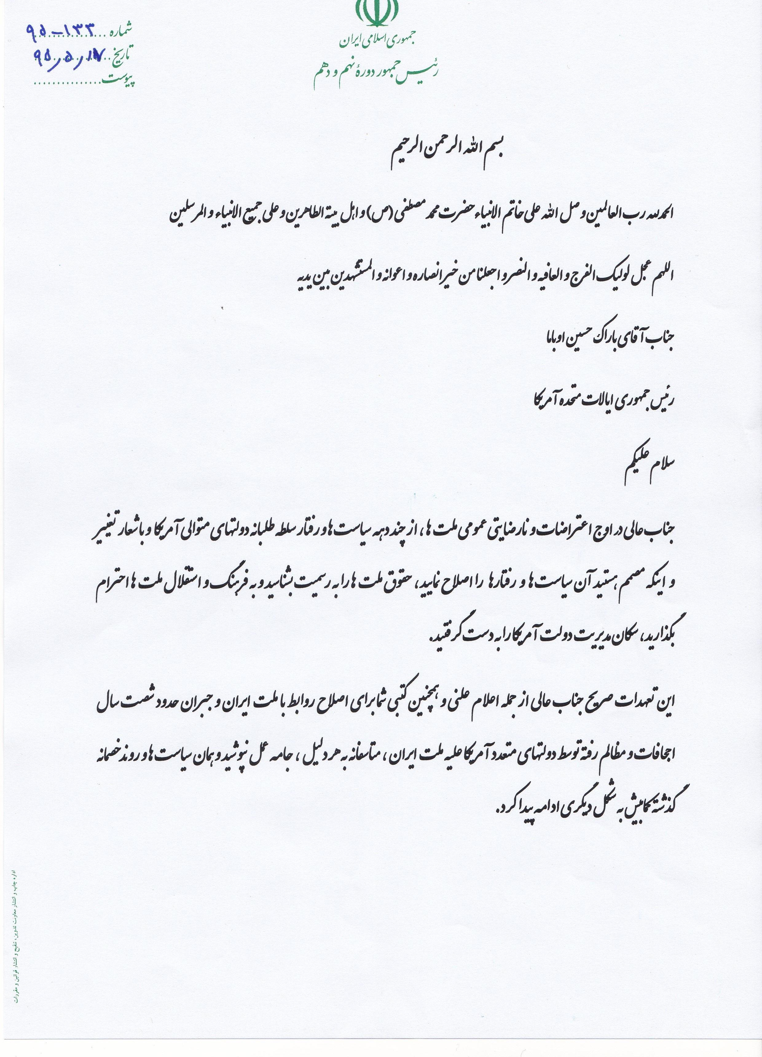 متن نامه جدید احمدی نژاد به اوباما منتشر شد+ تصاویر متن نامه