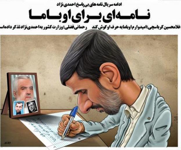 سکوت اصولگرایان و غوغای اصلاح طلبان درباره نامه احمدی نژاد به اوباما