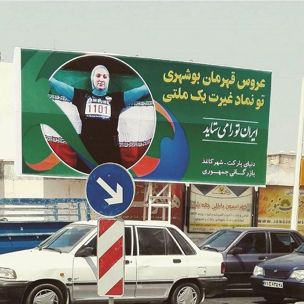حمایت بوشهری ها از لیلا رجبی عروس «باغیرت» شهرشان
