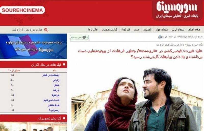 رسانه حوزه هنری: «فروشنده» فیلمی علیه غیرت و «قیصرکشی»