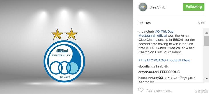 دو ستاره روی پیراهن استقلال توسط AFC تائید شد