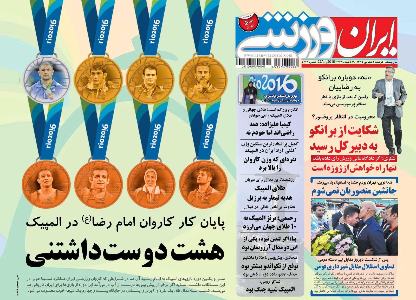 جلد ایران ورزشی/دوشنبه 1 شهریور 95