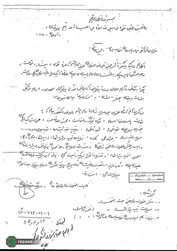 انتشار نامه مهمی درباره سردار شهید محمود کاوه