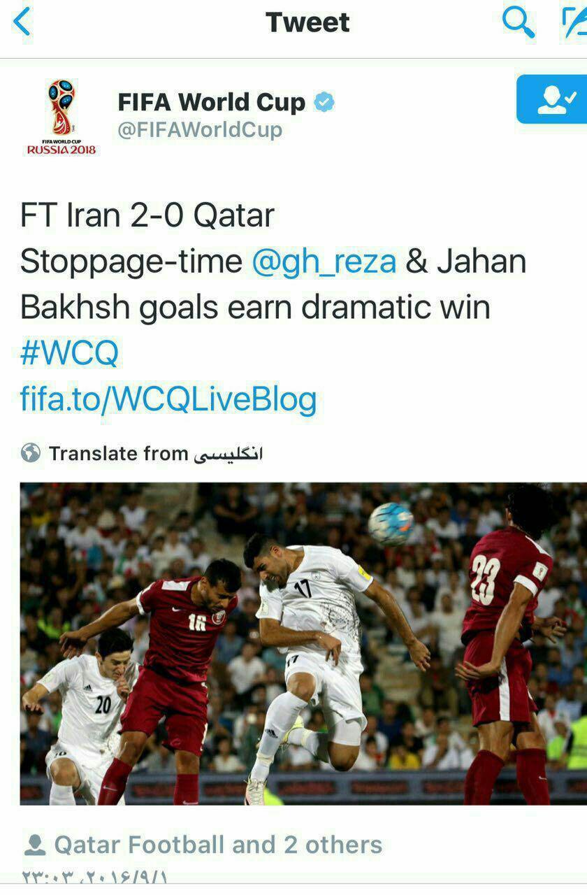 تعریف فیفا از پیروزی ایران بر قطر+عکس
