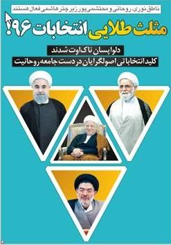 دیدار مهم عارف و روحانی در پاستور به همراه مثلث طلايي انتخابات ۹۶!
