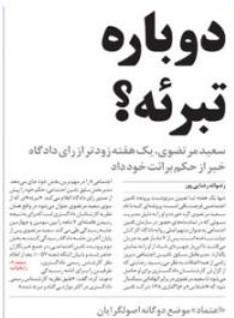 خط و نشان جنگی عربستان برای ایران/ مطالبه عمومی برای توقف قرارداد FATF یا پیشنهاد احمدی نژاد؟/ مرتضوی دوباره تبرئه می شود؟