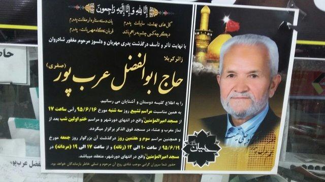 خیاط مشهور لباس روحانیت در قم درگذشت