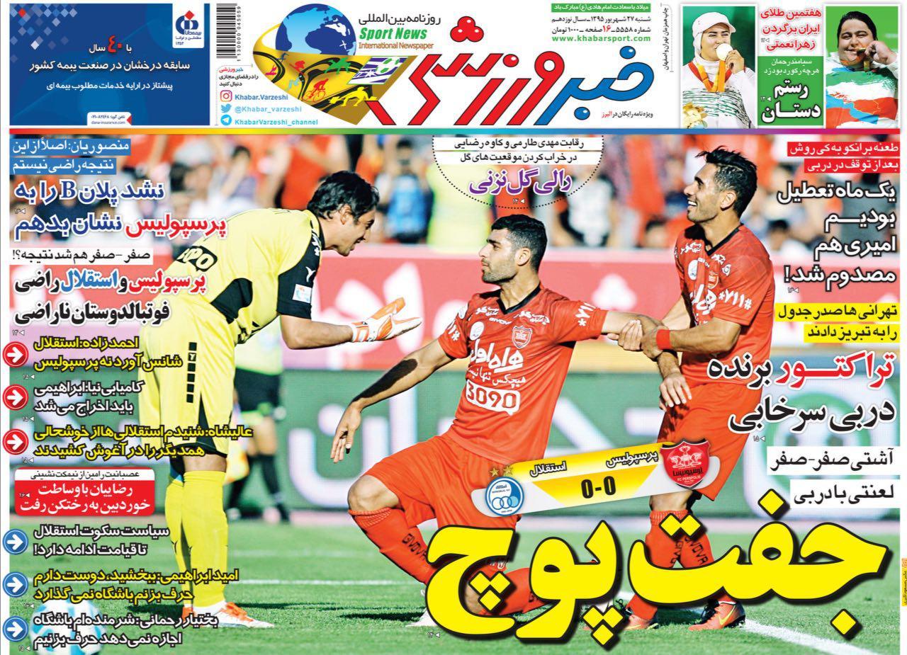جلد خبرورزشی/شنبه 27 شهریور 95