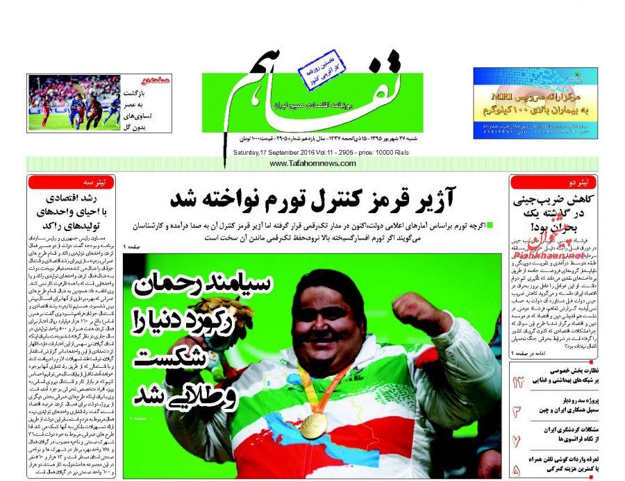 کانال+تلگرام+روزنامه+های+کشور