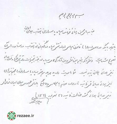 روایت محسن رضایی از گسترش ساختار سپاه پاسداران به فرمان امام خمینی