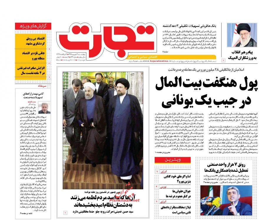 کانال+تلگرام+روزنامه+یالثارات