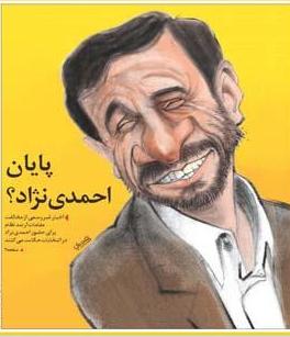 ارزانفروشي 3هزار ميلياردی پالايشگاه تهران/ پایان احمدی نژاد و نقل قول جدید از ناطق!