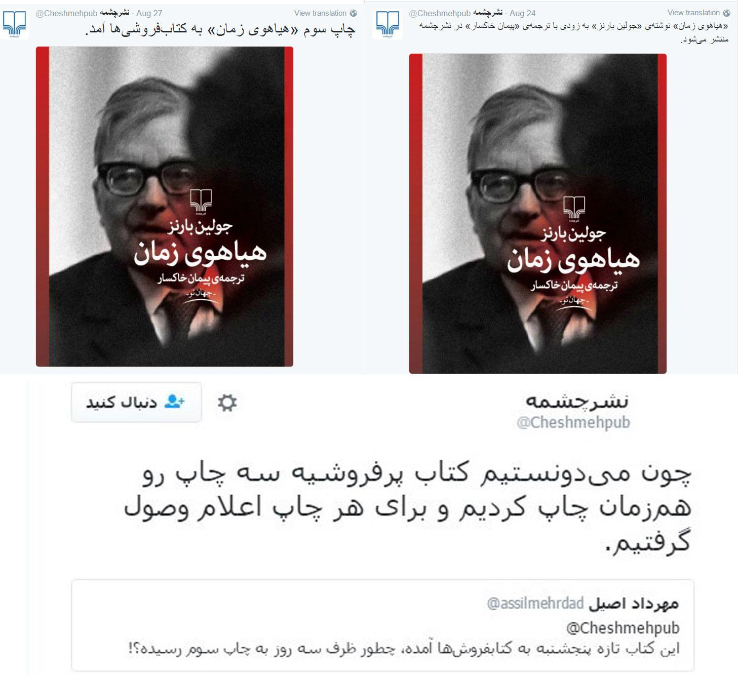 یک کتاب ظرف سه روز در ایران به چاپ سوم رسید!