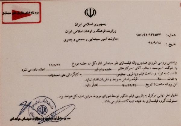 کارگردان ایرانی فیلم سینمایی اکران نشدهاش را برای دانلود منتشر کرد!
